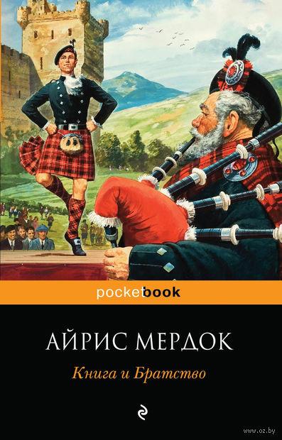 Книга и Братство (м). Айрис Мердок