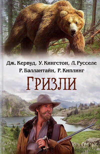 Гризли. Дж. Кервуд