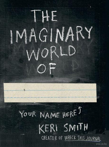 The Imaginary World Of. Кери Смит