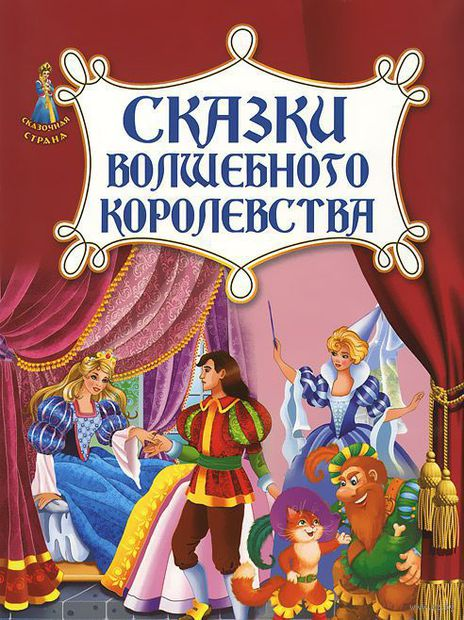 Сказки волшебного королевства — фото, картинка