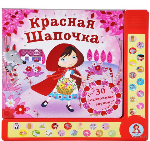 Красная Шапочка. Книжка-игрушка. Шарль Перро