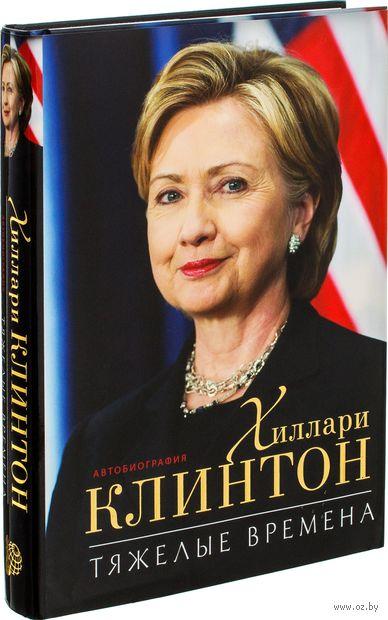 Тяжелые времена. Хиллари Клинтон