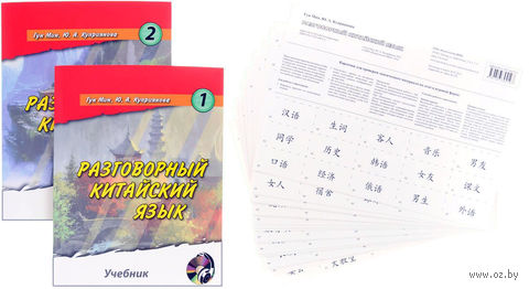 Разговорный китайский язык. В 2-х частях (+ CD). Мин Гун, Юлия Куприянова