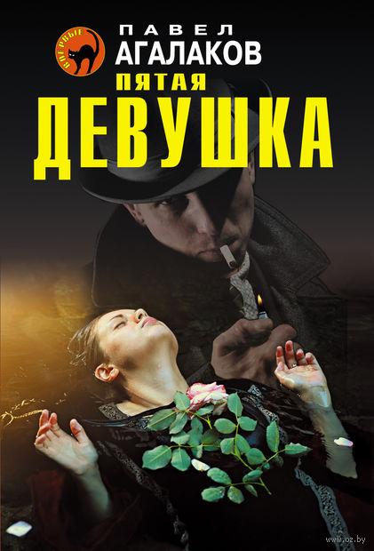 Пятая девушка (м). Павел Агалаков