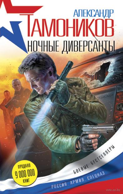 Ночные диверсанты. Александр Тамоников