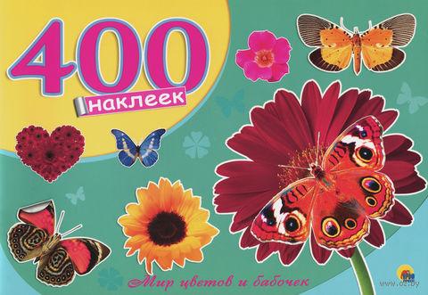 Мир цветов и бабочек. 400 наклеек