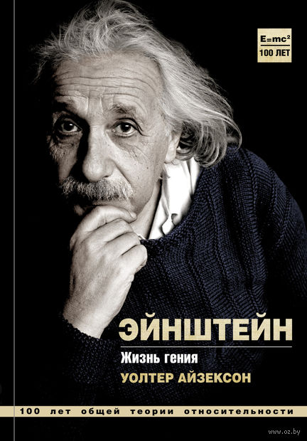 Альберт Эйнштейн. Жизнь гения. Уолтер Айзексон