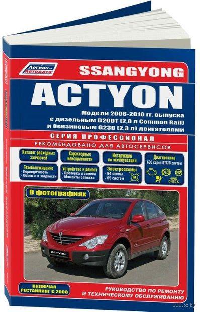 SsangYong Actyon. Модели с 2006-2010 гг. (+ рестайлинг с 2008 г.) Устройство, техническое обслуживание и ремонт — фото, картинка