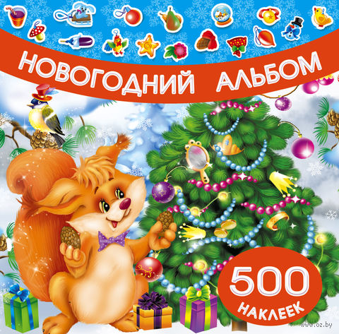 Новогодний альбом наклеек. В. Дмитриева