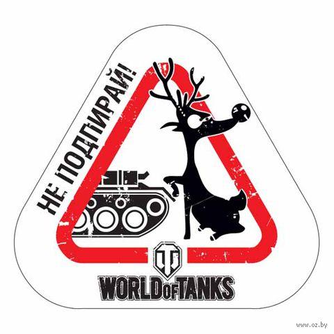 """Наклейка на машину """"World of Tanks. Не подпирай"""" (20х20х20 см) — фото, картинка"""