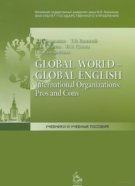 Global World - Global English International Organizations: Pros and Cons — фото, картинка