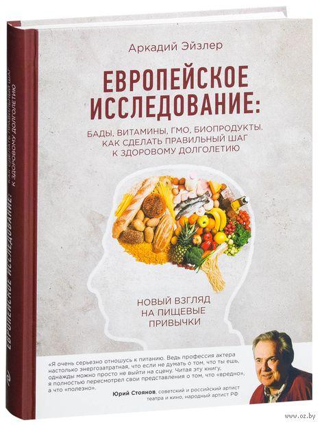 Европейское исследование: бады, витамины, ГМО, биопродукты. Как сделать правильный шаг к здоровому долголетию — фото, картинка