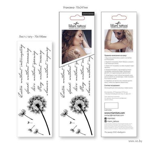 "Набор татуировок для тела ""Graphomania"" — фото, картинка"