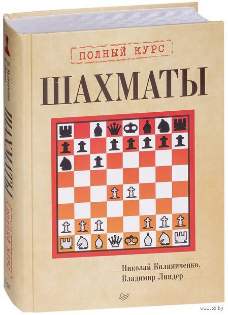 Шахматы. Полный курс — фото, картинка