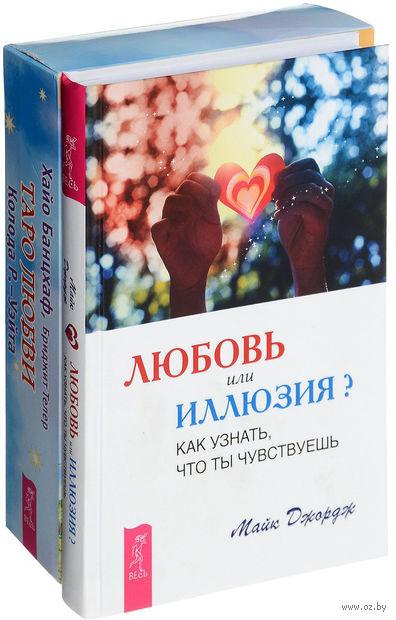 Любовь или иллюзия. Таро любви (комплект из 2-х книг + 78 карт) — фото, картинка