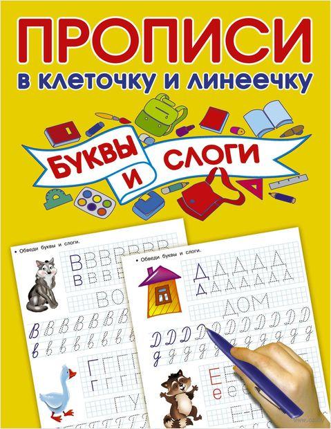 Буквы и слоги — фото, картинка