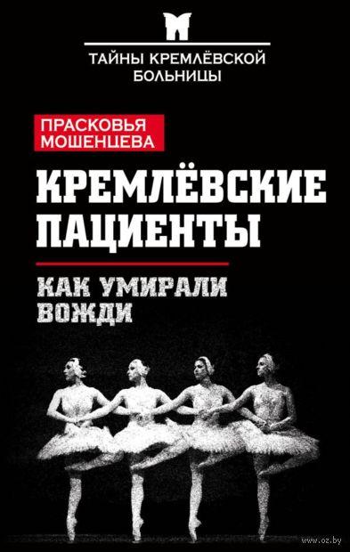 Кремлевские пациенты, или Как умирали вожди — фото, картинка
