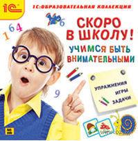 1С:Образовательная коллекция. Скоро в школу. Учимся быть внимательными