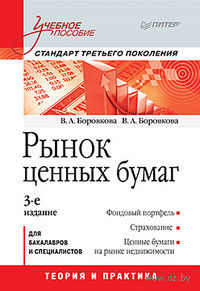 Рынок ценных бумаг. Стандарт третьего поколения. В. Боровкова