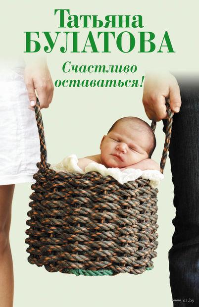 Счастливо оставаться! (м). Татьяна Булатова