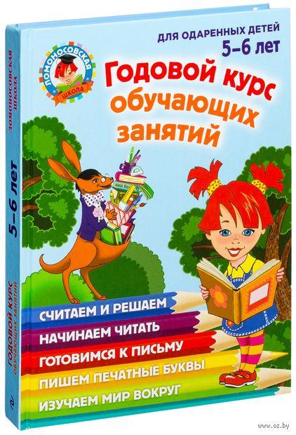 Годовой курс обучающих занятий. Для детей 5-6 лет — фото, картинка