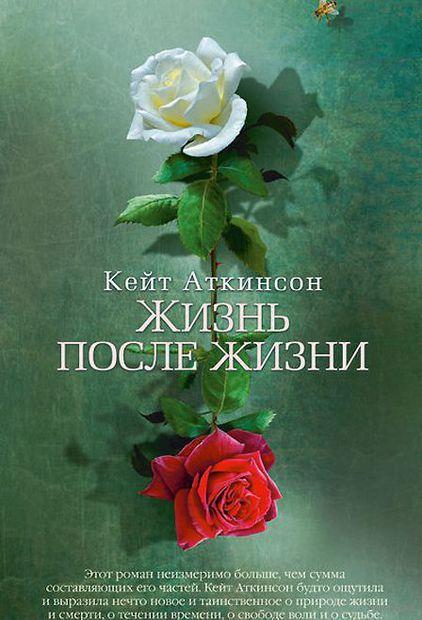 Жизнь после жизни (м). Кейт Аткинсон