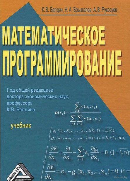 Математическое программирование. Константин Балдин, Н. Брызгалов, Андрей Брызгалов