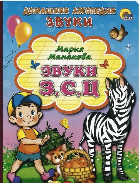 Звуки З, С, Ц. Мария Манакова