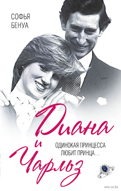 Диана и Чарльз. Одинокая принцесса любит принца…. Софья Бенуа