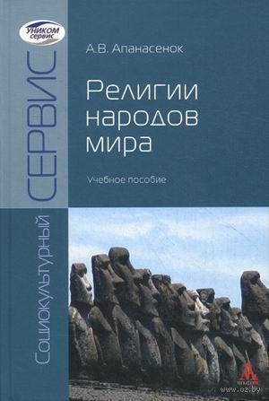 Религии народов мира. Александр Апанасенок