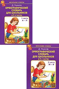 Орфографический словарь для школьников (В двух частях). Дмитрий Ушаков