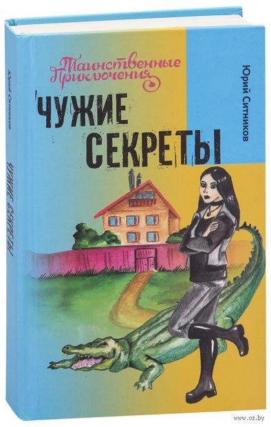 Чужие секреты. Юрий Ситников