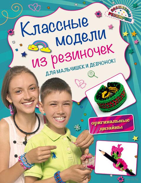 Классные модели из резиночек для мальчишек и девчонок. Ксения Скуратович