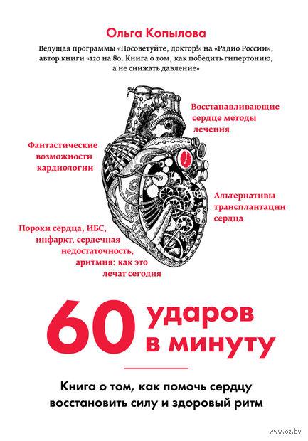 60 ударов в минуту. Книга о том, как помочь сердцу восстановить силу и здоровый ритм. Ольга Копылова