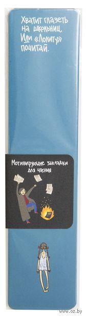 Набор мотивирующих закладок для чтения — фото, картинка