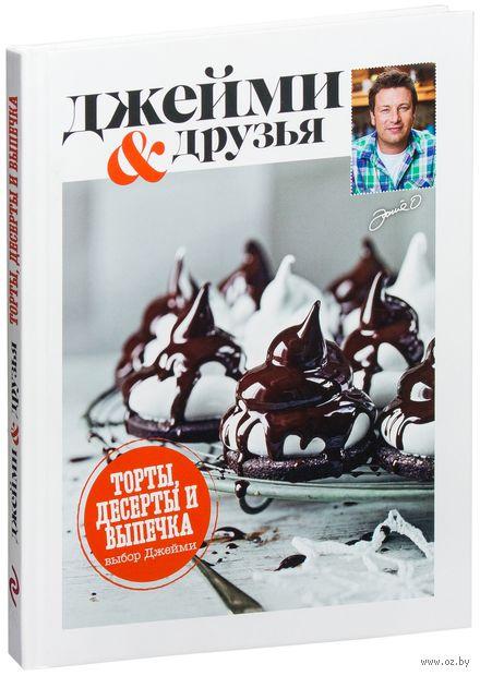 Выбор Джейми. Торты, десерты и выпечка. Джейми Оливер