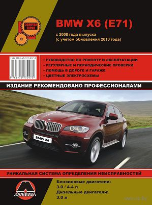 BMW X6 (E71) c 2008 г. (с учетом обновления 2010 года). Руководство по ремонту и эксплуатации, электросхемы — фото, картинка