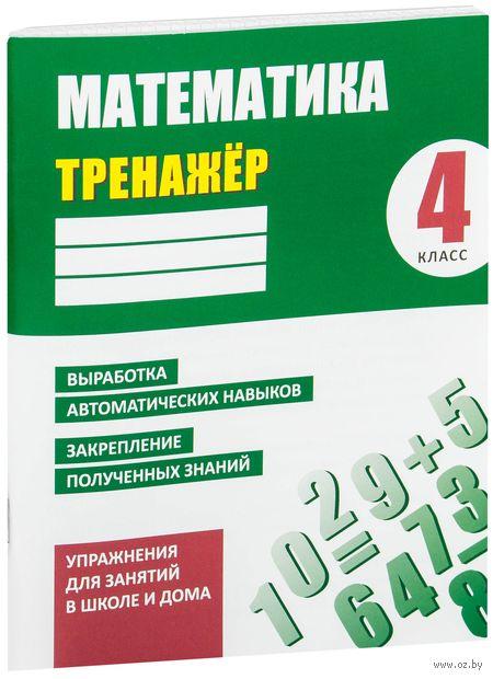 Математика. 4 класс. Тренажер. Д. Ульянов
