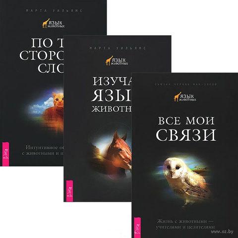 Все мои связи. Изучая язык животных. По ту сторону слов (комплект из 3-х книг) — фото, картинка