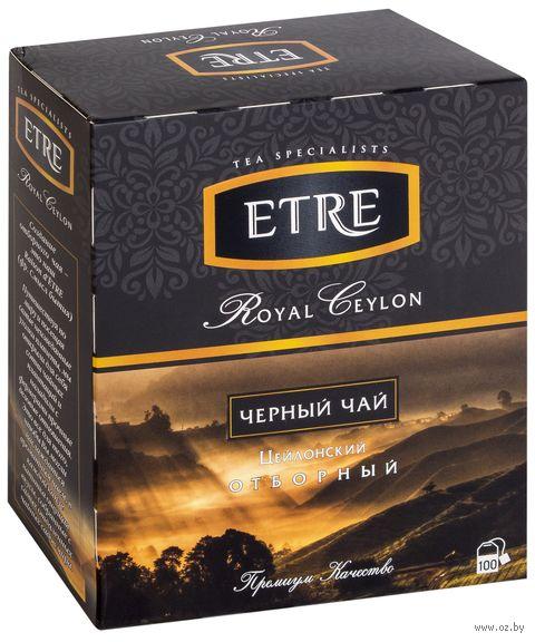 """Чай черный """"ETRE. Royal Ceylon"""" (100 пакетиков) — фото, картинка"""