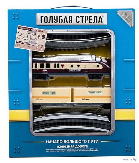 """Железная дорога """"Голубая стрела"""" (арт. 2020С) — фото, картинка"""