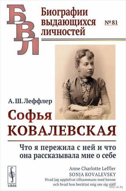 Софья Ковалевская. Что я пережила с ней и что она рассказывала мне о себе — фото, картинка