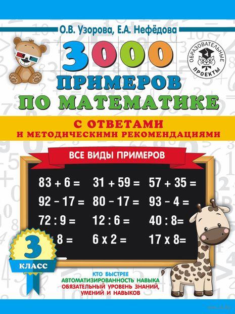 3000 примеров по математике. Все виды примеров с ответами и методическими рекомендациями. 3 класс — фото, картинка