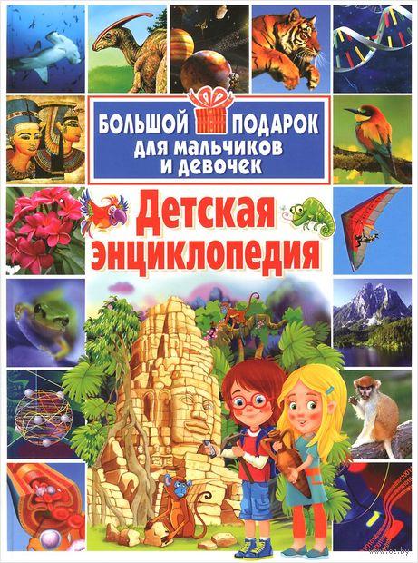 Детская энциклопедия. Большой подарок для мальчиков и девочек — фото, картинка