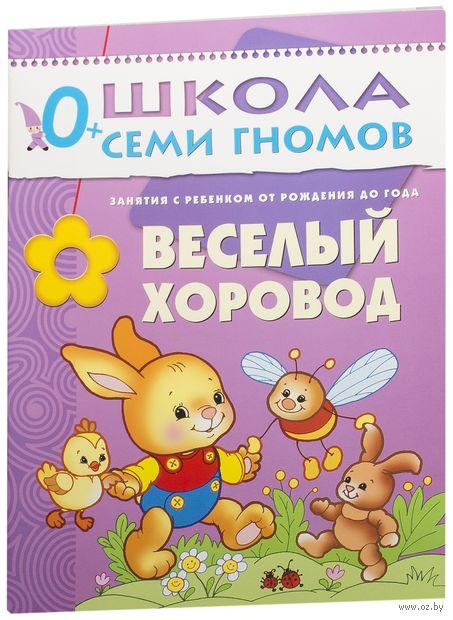 Веселый хоровод. Занятия с ребенком от рождения до года. Дарья Денисова