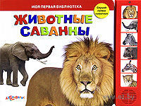 Животные саванны. Книжка-игрушка