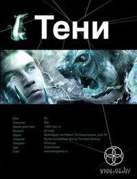 Тени. Бестиарий (книга первая). Иван Наумов