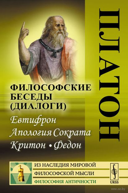 Платон. Философские беседы (диалоги). Евтифрон. Апология Сократа. Критон. Федон (м) — фото, картинка