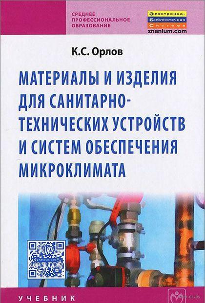 Материалы и изделия для санитарно-технических устройств и систем обеспечения микроклимата. Коммунар Орлов