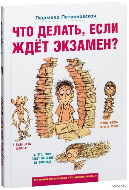 Что делать, если ждет экзамен?. Людмила Петрановская